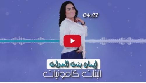 Scandale: Quand une chanteuse chaâbi appelle les hommes à battre les femmes [Vidéo]