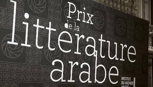 Les lauréats du prix de la littérature arabe 2017 révélés