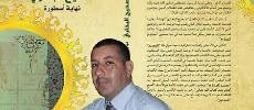 Polémique: «Sahih Al-Boukhari, fin d'une légende» frappé d'interdiction au Maroc